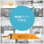 webnodeでのホームページ作成をプロに依頼